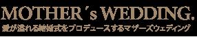 鳥取の結婚式プロデュース MOTHER's WEDDING.(マザーズウェディング)